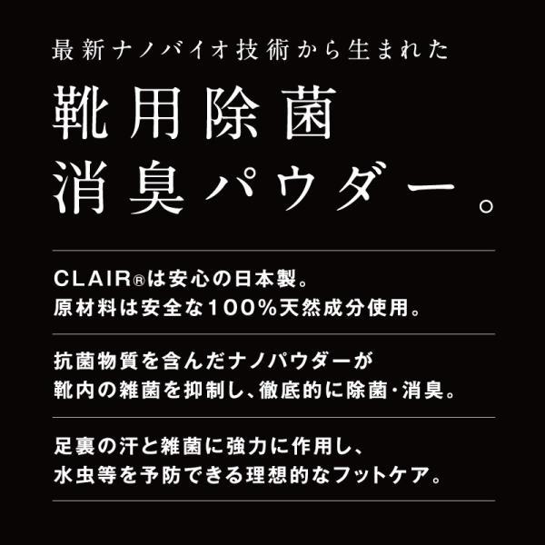 靴用除菌・消臭パウダー クレエア Clair 60g|lifeplussky22|03
