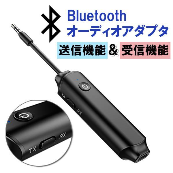 BLUETOOTHオーディオレシーバー有線無線変換ドングル3.5MMイヤホンジャックBLUETOOTH機能がないスピーカーやイヤ