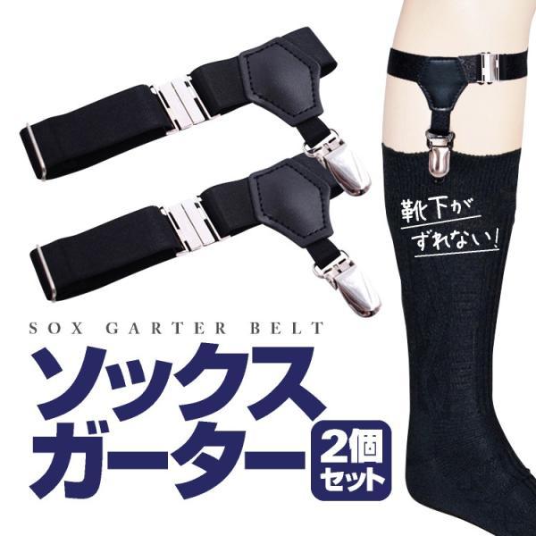 ソックスガーターベルトフリーサイズ男女兼用サイズ調整 幅2.5cmメンズレディースソックスベルトソックスのずり落ち防止にビジネス