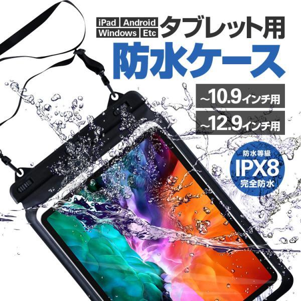 iPad用防水ケースタブレット防水袋ストラップベルト付き10.9/12.9インチ選択可完全防水IPX8iPadAir/iPadP