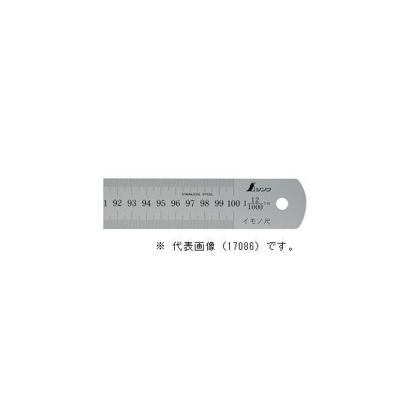 シンワ測定 イモノ尺 シルバー 60cm 30伸 cm表示 16268