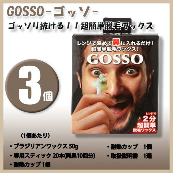 GOSSO ゴッソ  ブラジリアンワックス鼻毛脱毛セット 10回分 3個セット