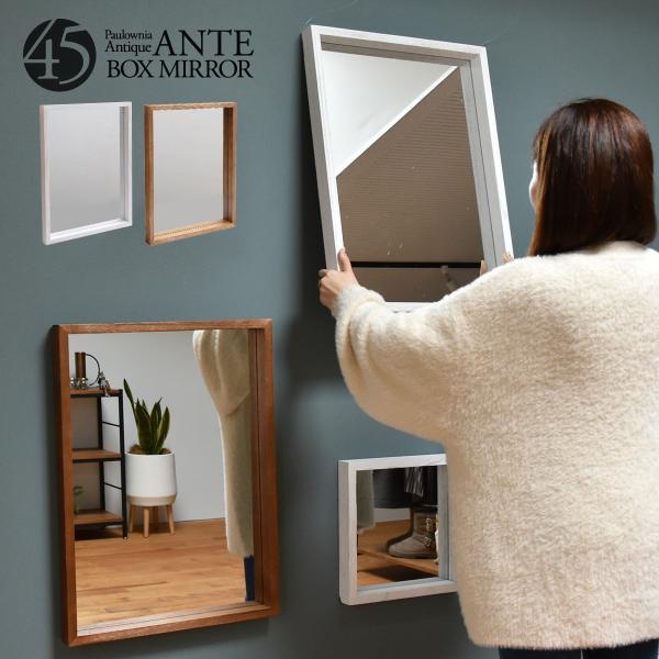 ミラー 壁掛けミラー 鏡 壁掛け おしゃれ  木製 幅45 ボックス 北欧 軽量 アンティーク 木製 シンプル ANTE アンテ