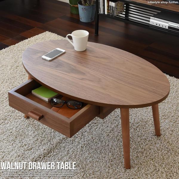 ウォールナット引き出し付きテーブル幅80cm