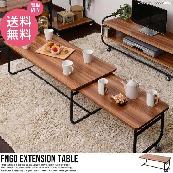 ローテーブル センターテーブル リビングテーブル 木 木製 北欧 シンプル 長方形 Fngoシリーズ おしゃれ 伸縮テーブル テレビ台 送料無料|lifestyle-funfun|10