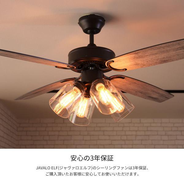 シーリングファン シーリングファンライト リモコン付き 電球別売 LED対応 おしゃれ 照明 天井照明 リビング 北欧 JAVALO ELF ヴィンテージ 4灯 JE-CF027 lifestyle-funfun 10