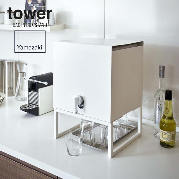 サーバースタンド tower 収納 水 ミネラルウォーター ワイン お酒 ケースホルダー 新生活