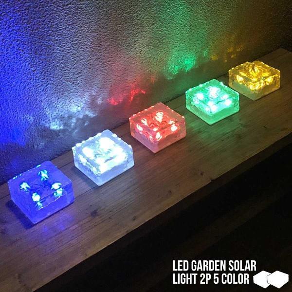 クーポンで5%OFF LED ガーデンソーラーライト 2個セット 5色 ソーラー充電式 センサー ウォールライトブロックライト ガラス 玄関 庭 防滴 照明 lifestyle-funfun