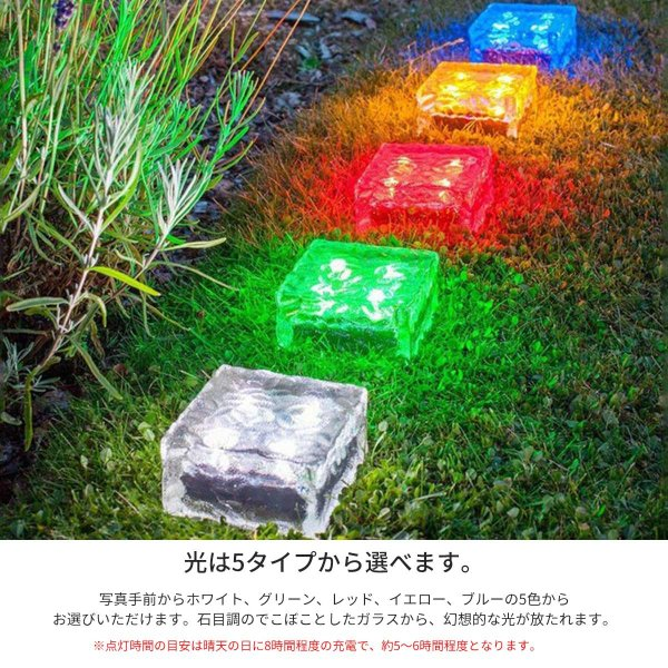 クーポンで5%OFF LED ガーデンソーラーライト 2個セット 5色 ソーラー充電式 センサー ウォールライトブロックライト ガラス 玄関 庭 防滴 照明 lifestyle-funfun 03