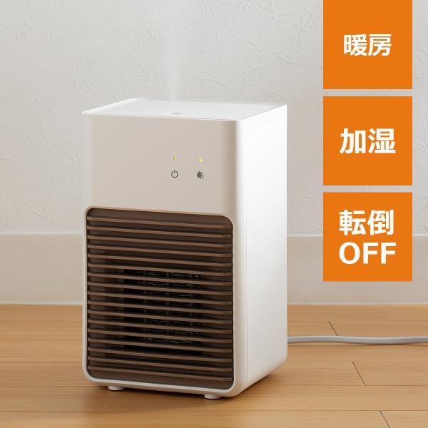 付き 加湿 暖房 器