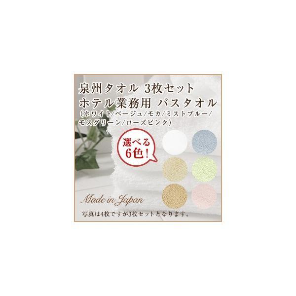 バスタオル セット 3枚  日本製 泉州タオル  送料無料 6色から選べる ホテル 業務用 60cm×120cm|lifestyleec
