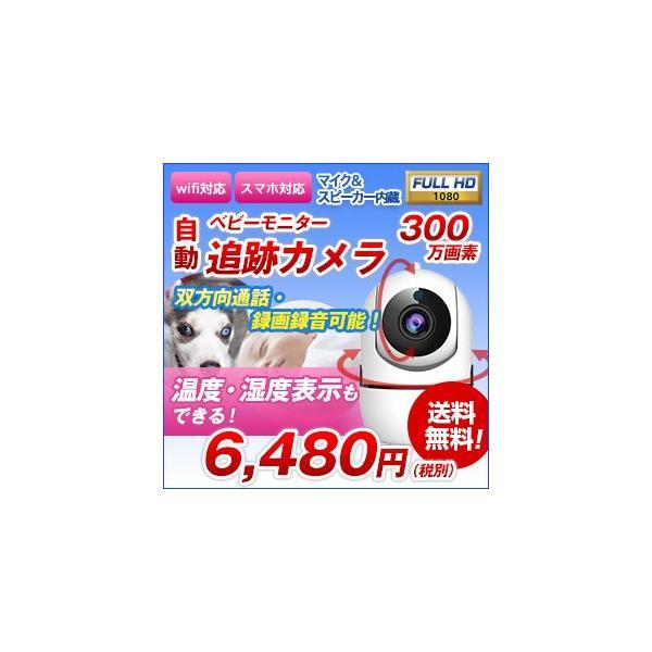 防犯カメラ 自動追跡カメラ 300万画素 ベビーモニター  温度湿度表示可能 WiFi スマホ対応 簡単設定 赤ちゃん ペット