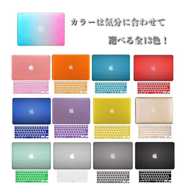 MacBook Air&Pro カバー 11/12/13/15インチ Macbookカバー ディスプレイ対応 マット加工 ハード シェル|lifestyleec