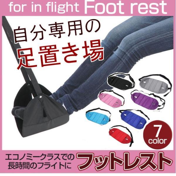 飛行機用フットレスト 機内持ち込み可 足置き トラベル 旅行グッズ 7色 送料無料