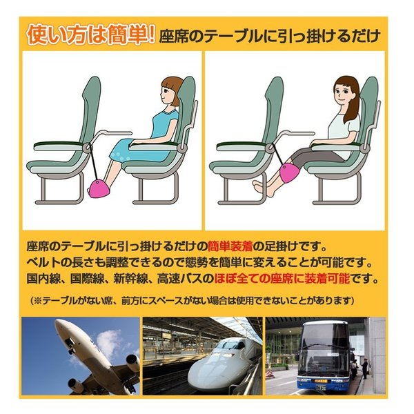 フットレスト 飛行機用 機内持ち込み可 トラベル 旅行グッズ 足置き 7色 送料無料|lifestylejapan|03