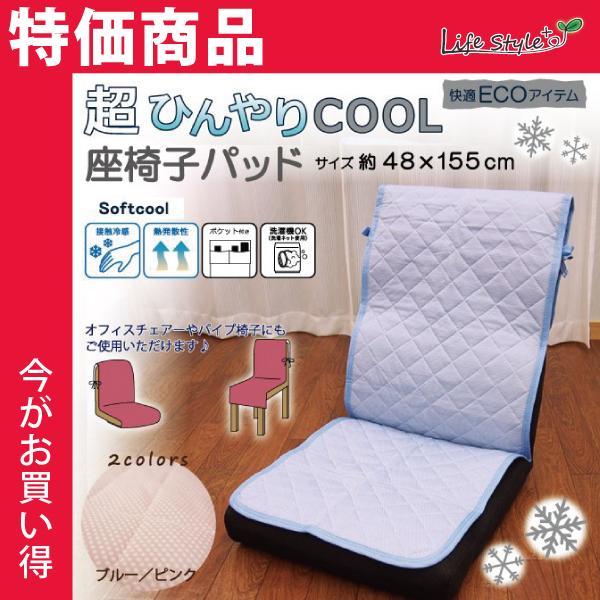 カバー座椅子カバーチェアカバー取付簡単ひも付きポケット付きひんやり冷感超ひんやりCOOL座椅子パッドジャガードチェック