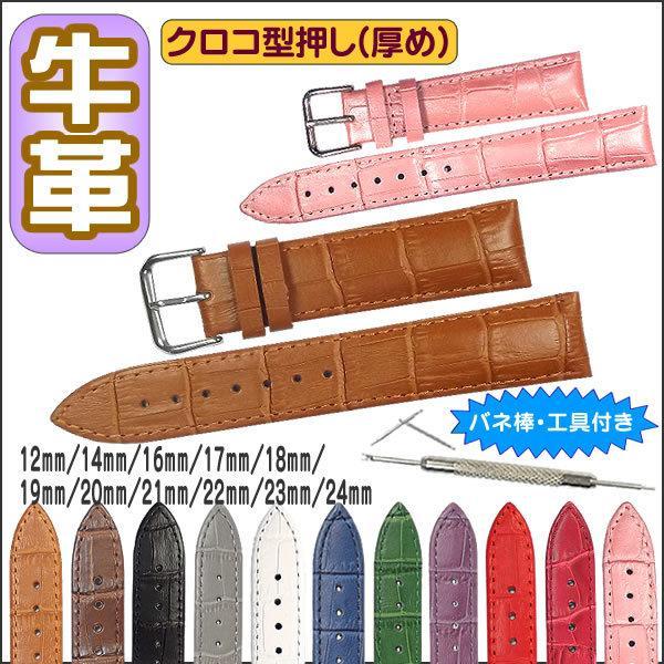腕時計ベルト牛革ワニ皮型押し厚めバネ棒・交換工具付時計バンド12mm14mm16mm17mm18mm19mm20mm21mm22