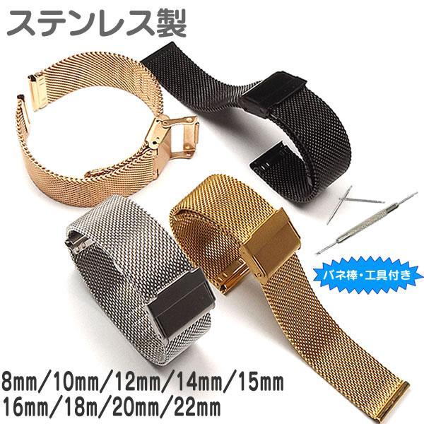 腕時計ベルトメッシュステンレスバネ棒・交換工具付時計バンド12mm13mm14mm16mm17mm18mm19mm20mm21m