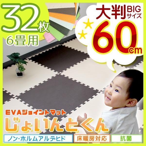 ジョイントマット マット 赤ちゃん ベビー 大判 プレイマット 防音 抗菌 安全 床暖房対応 送料無料 60cm 32枚 6畳|lifetime