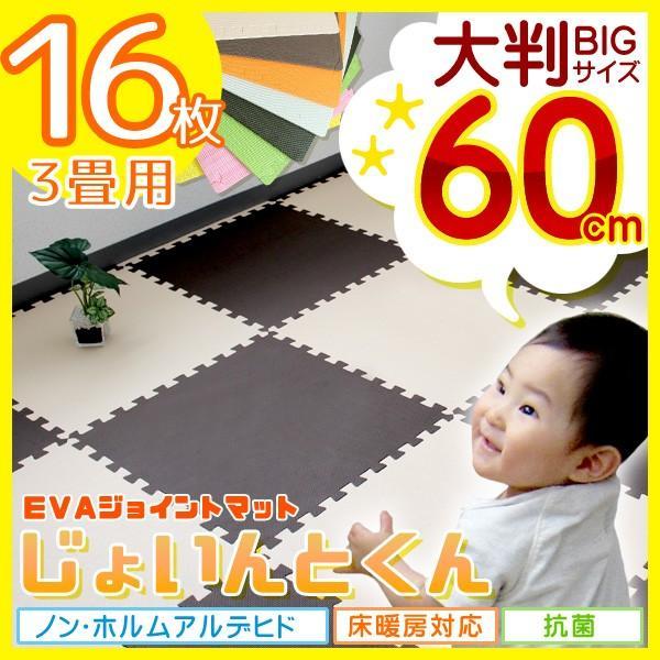 ジョイントマット 赤ちゃん  ベビー マット 大判 プレイマット 防音 抗菌 安全 床暖房対応 送料無料 60cm 16枚 3畳 送料無料 lifetime