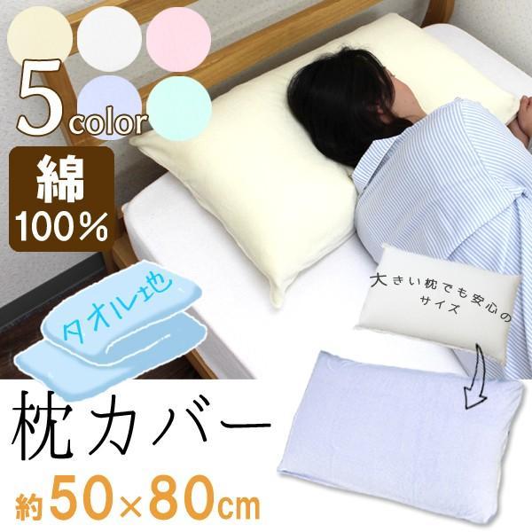 枕カバー タオル地 50×80cm ピローケース ロング オルトペディコ枕にも 50×70cm枕にも ネコポス便 送料無料