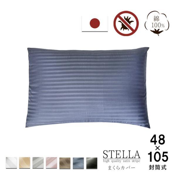 枕カバー 封筒式 防ダニ 綿100% 日本製 サテンストライプ ピローケース 枕用 高級ホテル仕様 艶 光沢
