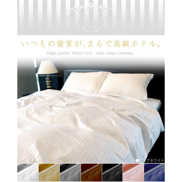 枕カバー 封筒式 綿100% 日本製 サテンストライプ ピローケース 枕用 高級ホテル仕様 艶 光沢 期間限定 1680円 が 1480円|lifetime|06