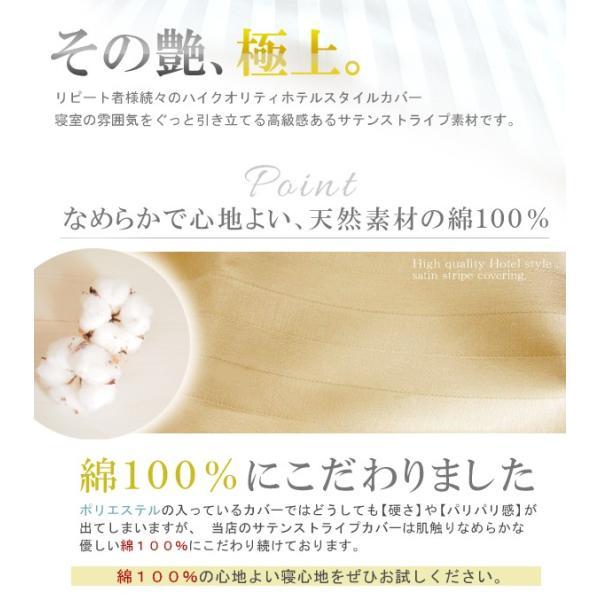 枕カバー 封筒式 綿100% 日本製 サテンストライプ ピローケース 枕用 高級ホテル仕様 艶 光沢 期間限定 1680円 が 1480円|lifetime|07