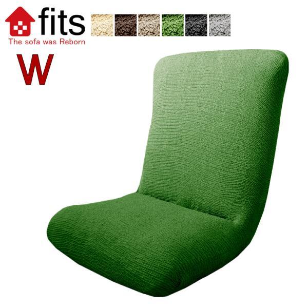座椅子カバーイスカバーワイドサイズストレッチ大きめおしゃれ北欧大fits洗えるフィット伸縮座椅子カバーWワイド