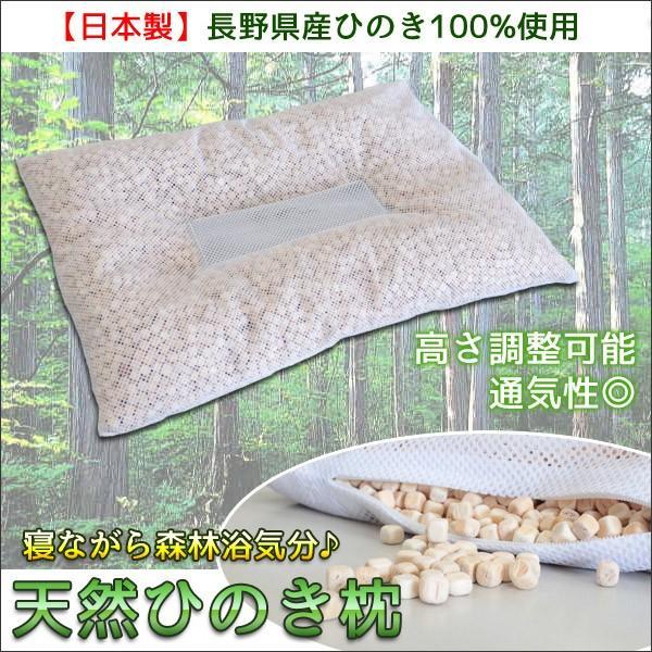 長野県産 天然ひのき枕 100%檜 ヒノキ 日本製|lifetime
