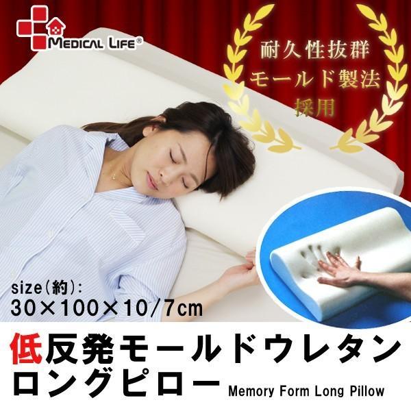 メディカルライフ ピロー type-1ロング 低反発モールドウレタンロングピロー 整体枕 低反発 枕 マクラ まくら  肩こり ロングサイズ