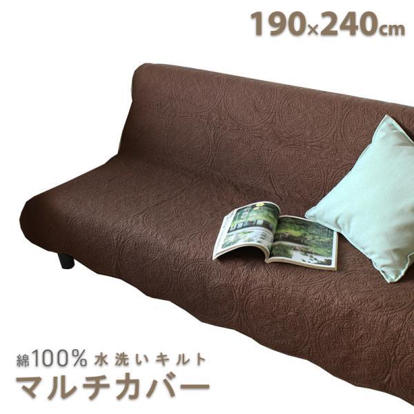 マルチカバー水洗いキルト長方形190×240cmラグ水洗い綿100%おしゃれ洗えるベッドカバーソファーカバー夏オールシーズンSA