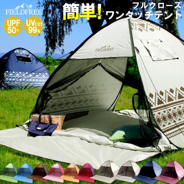 テント アウトドア ワンタッチテント フルクローズ UVカット UPF50+ 2~4人用 エスニック 即納 デイキャンプ 200×320cm セール価格の商品の写真
