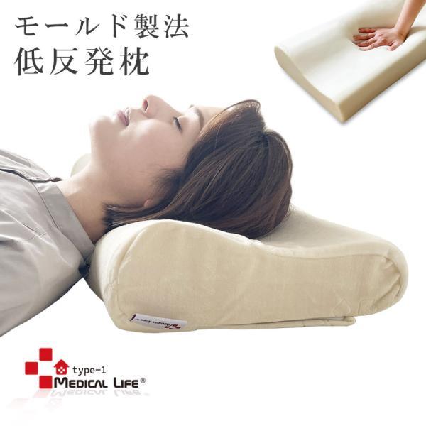 メディカルライフ ピロー type-1 低反発枕 整体枕 肩こり 枕 まくら テンピュール 枕と同等の密度でこの価格