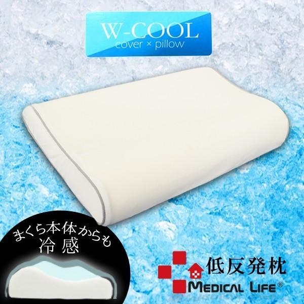 メディカルライフ ピロー type-1 W-COOL ひんやり 低反発 冷感 クール 枕 まくら 接触冷感