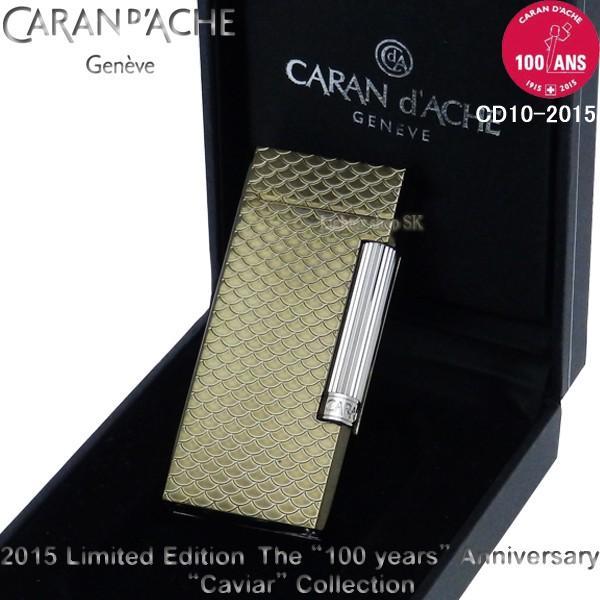 CARAN D'ACHE カランダッシュ CD10 フリントガスライター【限定】【キャビアコレクション】【オリジナルカードケース プレゼント】【送料無料】