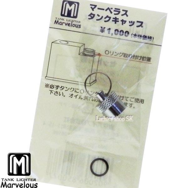 マーベラス タンクキャップ【ネコポス対応商品/日時指定不可】