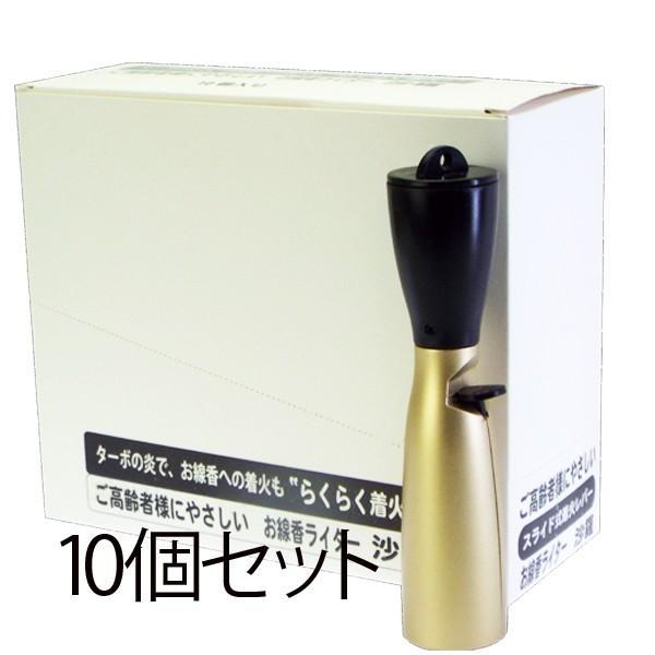 お線香ライター 沙羅(さら)ガス注入式ターボライター10個セット【軽い着火】【柔らかい着火】