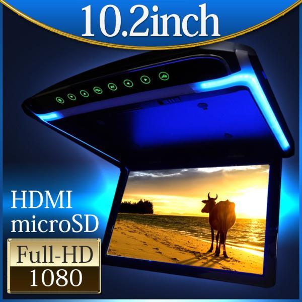 高画質10.2広角インチデジタルフリップダウンモニター