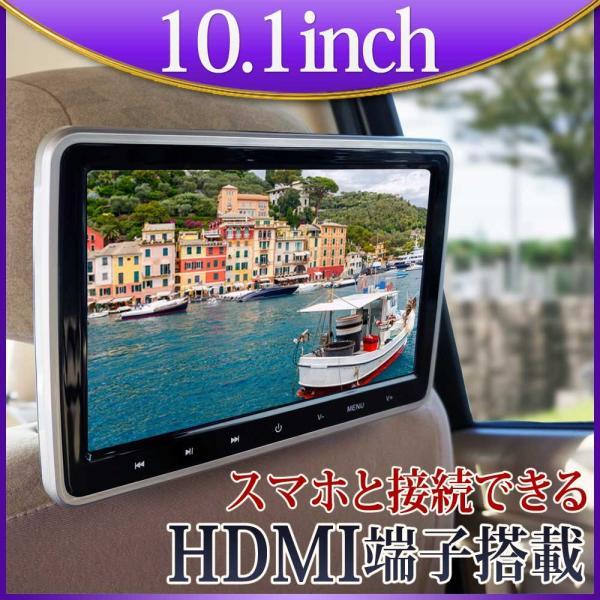 ヘッドレストモニター 10.1インチ DVDプレーヤー 後部座席 モニター 車載 SONY製光学レンズ採用 CPRM 対応 リアモニター 送料無 HA103D