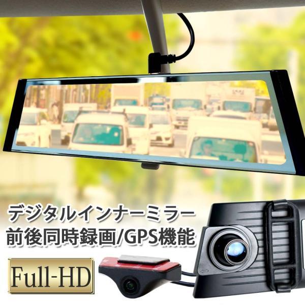 ドライブレコーダーミラー型前後2カメラ32GBmicroSDカード付常時録画デジタルインナーミラー送無J1002-SD