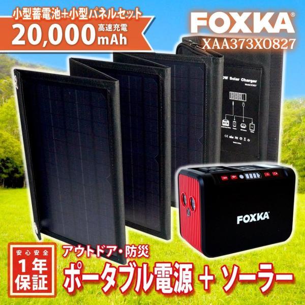 ポータブル電源 20000mAh 74Wh ソーラーパネル 40W セット 1年保証 家庭用蓄電池 防災  キャンプ  アウトドア 修正正弦波 蓄電器 送無 XAA373XO827