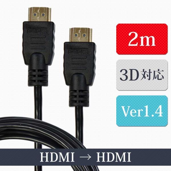 HDMIケーブル2mver1.43D対応ハイスピードイーサネットハイビジョンゆうパケット2XCA222