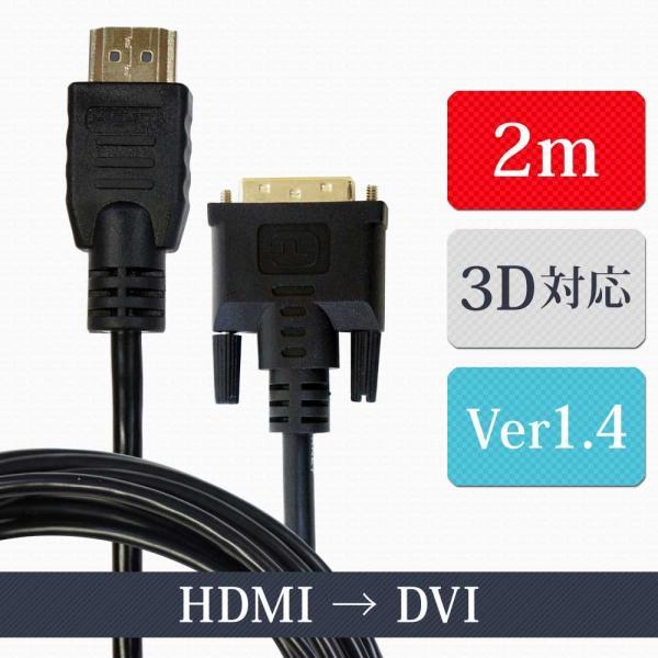 HDMIケーブルHDMI-DVI変換ケーブル2mver1.4ハイビジョンハイスピードイーサネット3D対応24金メッキ銅製芯線ゆう