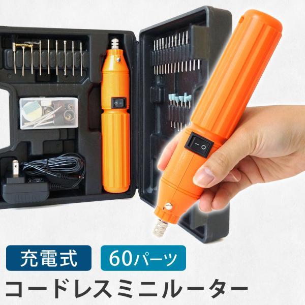 電動ホビールーターミニトリマーミニグラインダー60点セット電動ルーターミニルーター軽量ペン型充電彫刻切断つや出し錆取り送無XG7