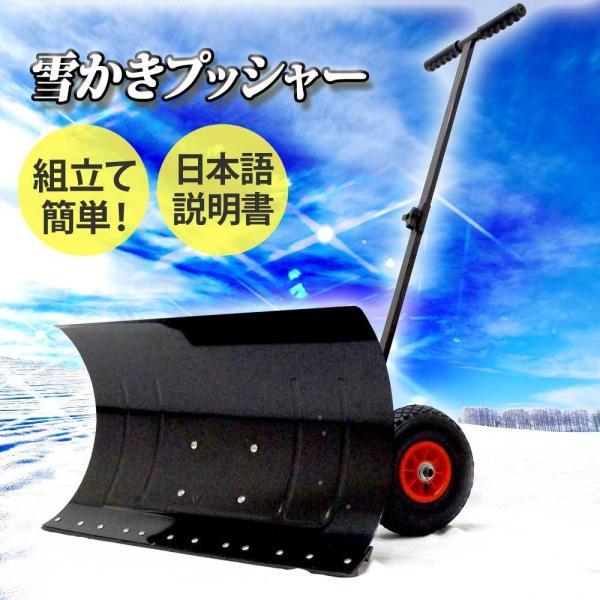 雪かき スノープッシャー スノーダンプ スノーショベル ママさんダンプ 除雪 雪かきスコップ 大型車輪 送料無 XG756