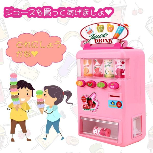 FlyCreat 自動販売機おもちゃ お店屋さん ジュースちょうだい 子供 こども おもちゃ 自販機 飲料機 飲料自動販売機 自動販売機 ふ|lightlyrow|02