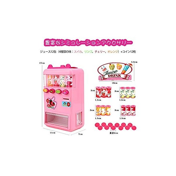 FlyCreat 自動販売機おもちゃ お店屋さん ジュースちょうだい 子供 こども おもちゃ 自販機 飲料機 飲料自動販売機 自動販売機 ふ|lightlyrow|11