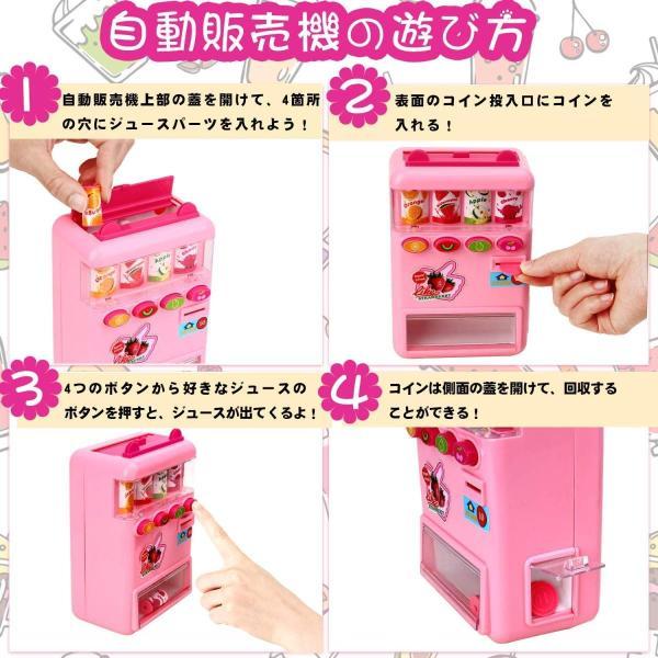 FlyCreat 自動販売機おもちゃ お店屋さん ジュースちょうだい 子供 こども おもちゃ 自販機 飲料機 飲料自動販売機 自動販売機 ふ|lightlyrow|15