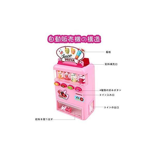 FlyCreat 自動販売機おもちゃ お店屋さん ジュースちょうだい 子供 こども おもちゃ 自販機 飲料機 飲料自動販売機 自動販売機 ふ|lightlyrow|03
